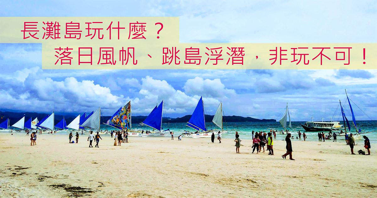 【長灘島自由行】落日風帆、跳島浮潛非玩不可!