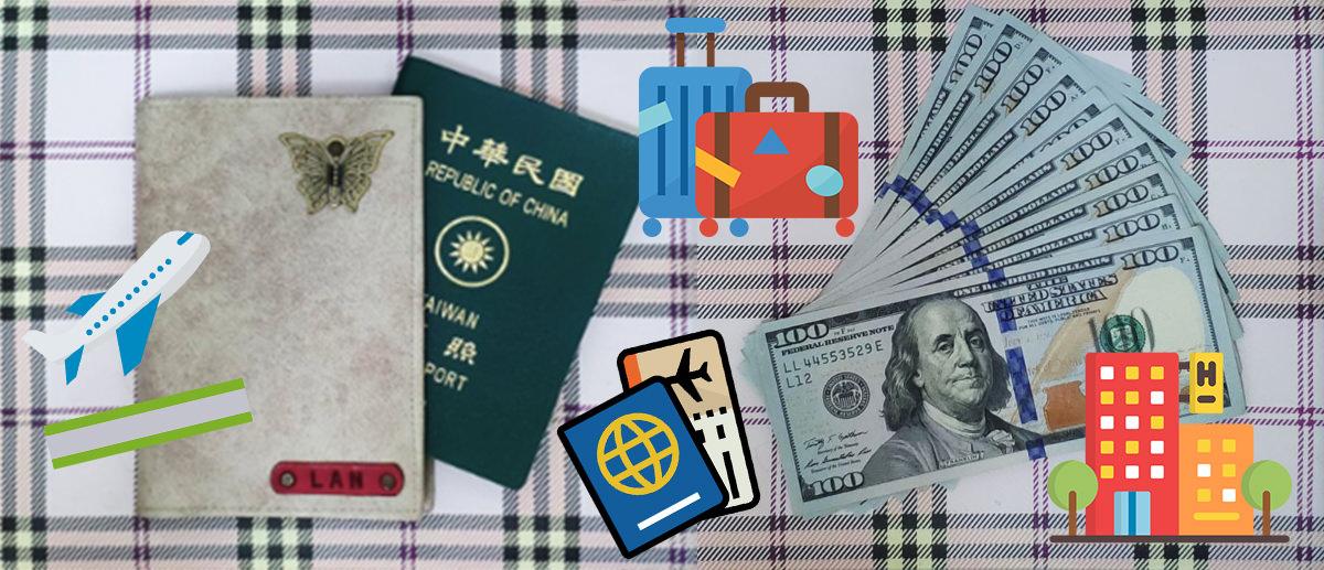 【生活理財】誰說旅行一定要花大錢?! 小資族存小錢去旅行私房訣竅大公開