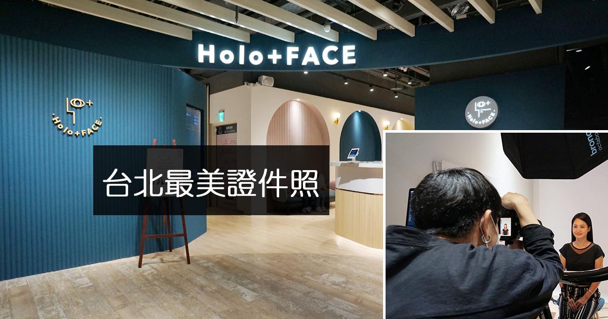 【證件照】拍了變網美!不用飛韓國,「Holo+FACE」幫你拍出超仙氣美顏大頭照 | 韓式證件照