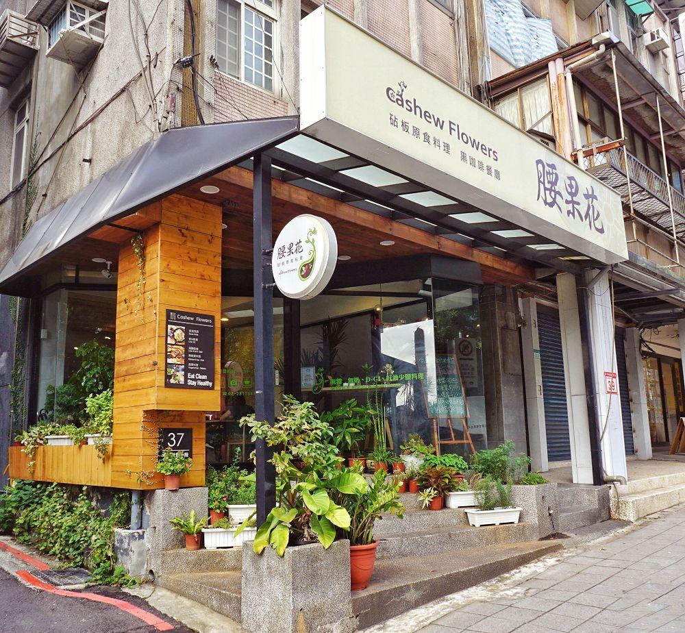台北輕食餐廳