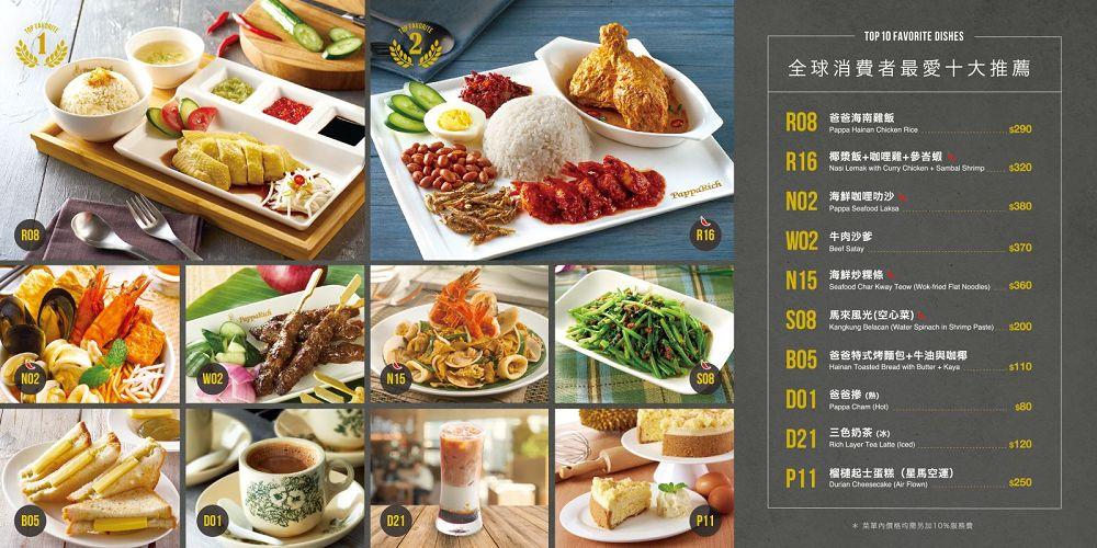馬來西亞 餐廳