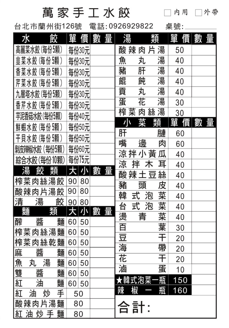 台北好吃水餃