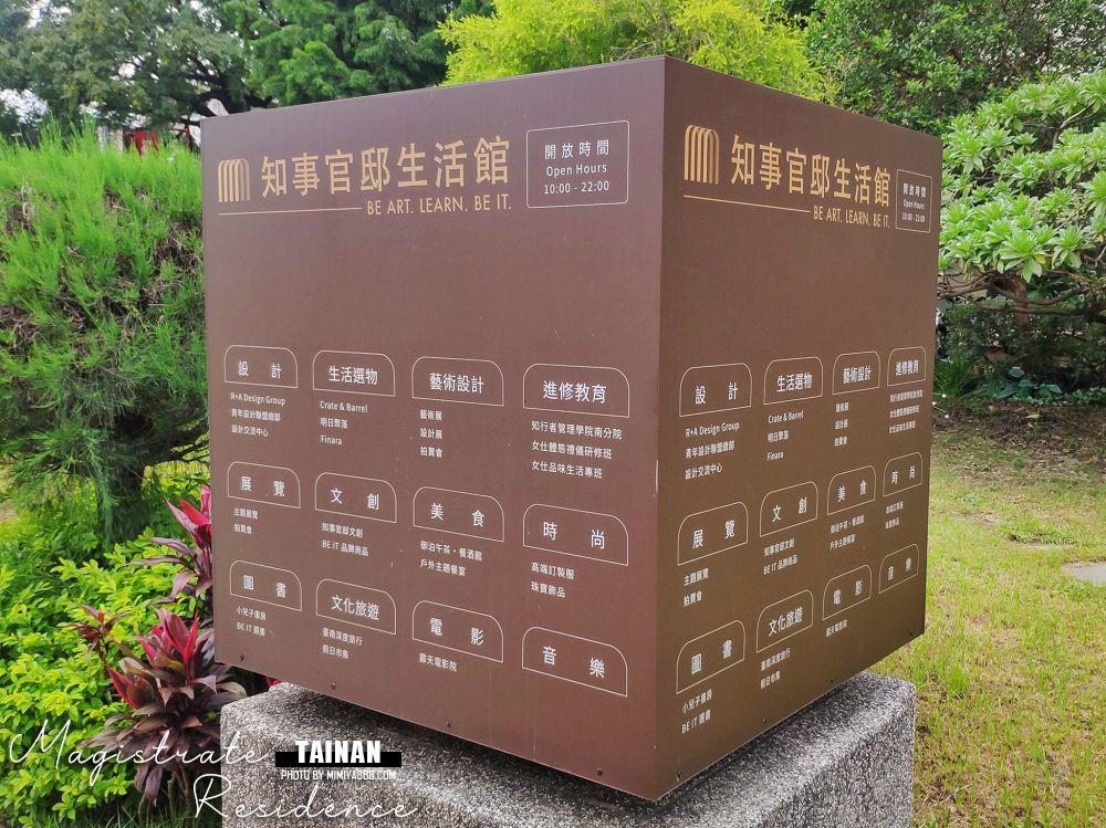 台南知事官邸