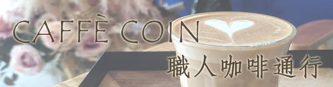 Caffè Coin