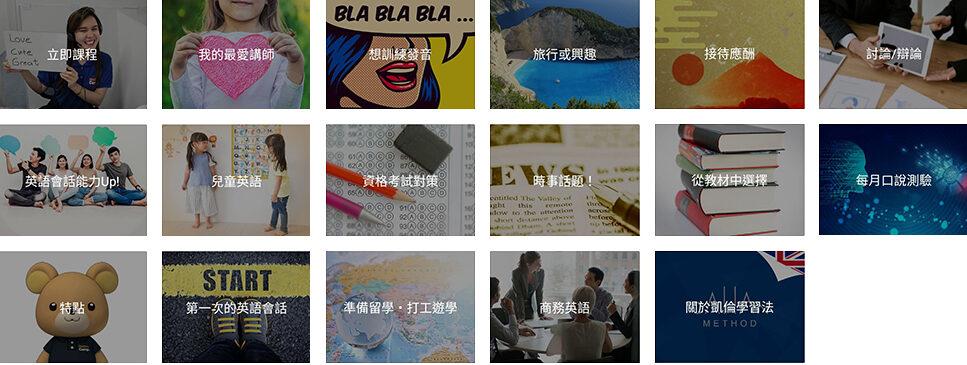 線上英語教材