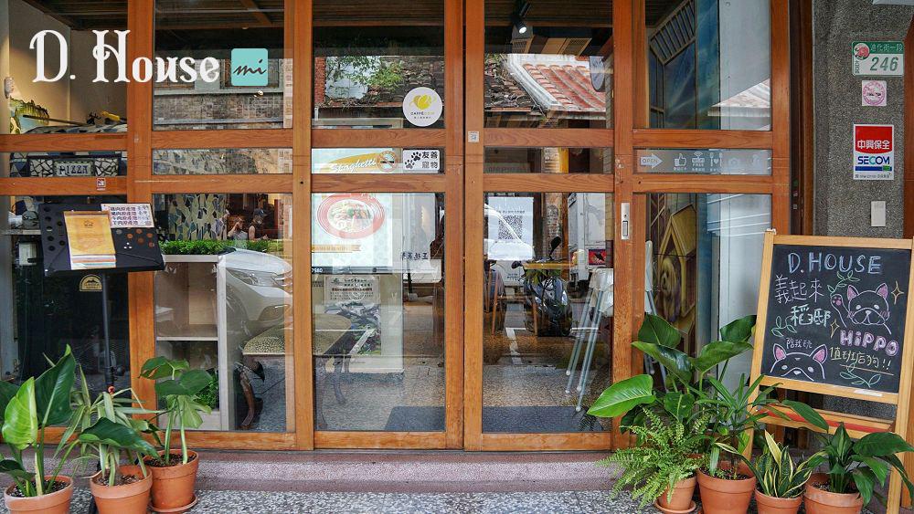 大稻埕老宅餐廳