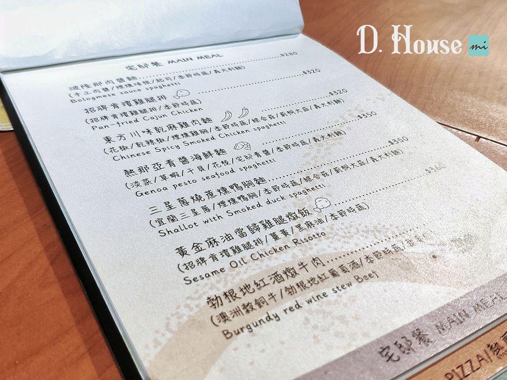 台北異國料理